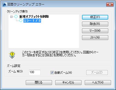 AutoCAD Map 3D ヘルプ: Exercise 1: Delete duplicates