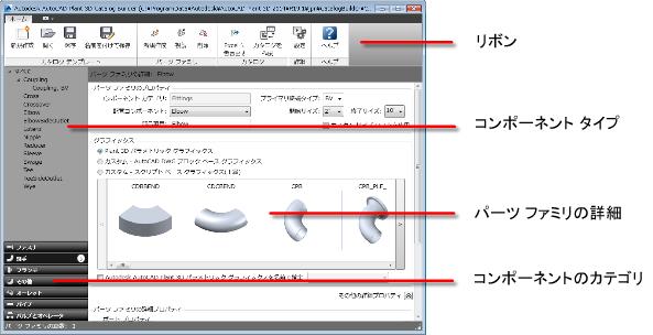 概要 catalog builder autocad plant 3d 2016 autodesk knowledge