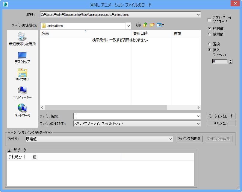 アニメーションをロード 3ds max autodesk knowledge network