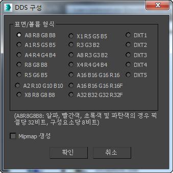 3ds Max 2017 도움말 Dds 파일